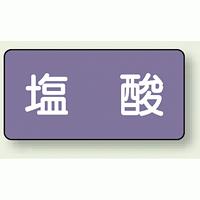 JIS配管識別ステッカー 横型 塩酸 小 10枚1組 (AS-5-5S)