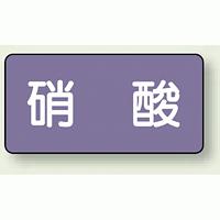 JIS配管識別ステッカー 横型 硝酸 小 10枚1組 (AS-5-9S)