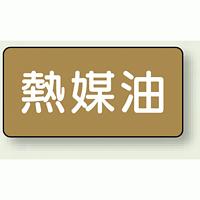 JIS配管識別ステッカー 横型 熱媒油 小 10枚1組 (AS-6-13S)