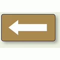 JIS配管識別ステッカー 横型 矢印 小 黄土色 10枚1組 (AS-6-50S)