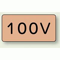 JIS配管識別ステッカー 横型 100V 小 10枚1組 (AS-7-2S)