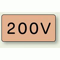 JIS配管識別ステッカー 横型 200V 小 10枚1組 (AS-7-3S)