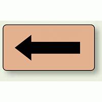 JIS配管識別ステッカー 横型 矢印 薄橙色 小 10枚1組 (AS-7-50S)