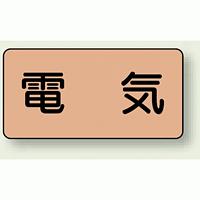 JIS配管識別ステッカー 横型 電気 小 10枚1組 (AS-7S)