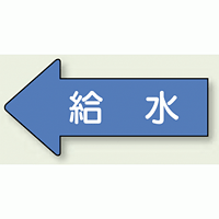 JIS配管識別方向ステッカー 左向き 給水 大 10枚1組 (AS30-6L)