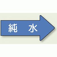 JIS配管識別方向ステッカー 右向き 純水 大 10枚1組 (AS40-4L)