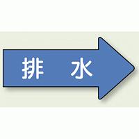 JIS配管識別方向ステッカー 右向き 排水 極小 10枚1組 (AS40-5SS)