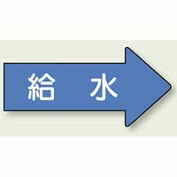 JIS配管識別方向ステッカー 右向き 給水 小 10枚1組 (AS40-6S)