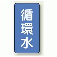 JIS配管識別ステッカー 縦型 循環水 小 10枚1組 (AST-1-11S)