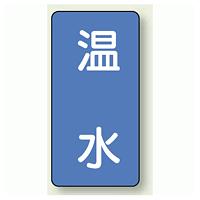JIS配管識別ステッカー 縦型 温水 小 10枚1組 (AST-1-12S)