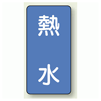 JIS配管識別ステッカー 縦型 熱水 小 10枚1組 (AST-1-13S)