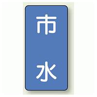 JIS配管識別ステッカー 縦型 市水 小 10枚1組 (AST-1-14S)