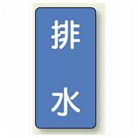 JIS配管識別ステッカー 縦型 排水 小 10枚1組 (AST-1-16S)