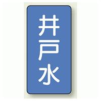 JIS配管識別ステッカー 縦型 井戸水 小 10枚1組 (AST-1-17S)