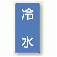 JIS配管識別ステッカー 縦型 冷水 小 10枚1組 (AST-1-19S)