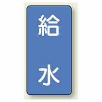 JIS配管識別ステッカー 縦型 給水 小 10枚1組 (AST-1-20S)