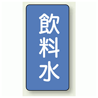 JIS配管識別ステッカー 縦型 飲料水 小 10枚1組 (AST-1-21S)