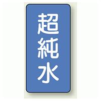 JIS配管識別ステッカー 縦型 超純水 小 10枚1組 (AST-1-23S)