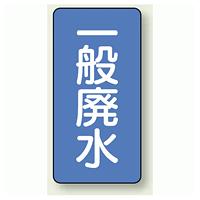 JIS配管識別ステッカー 縦型 一般廃水 小 10枚1組 (AST-1-27S)