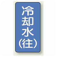 JIS配管識別ステッカー 縦型 冷却水 (往) 小 10枚1組 (AST-1-31S)
