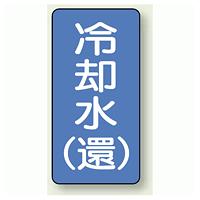 JIS配管識別ステッカー 縦型 冷却水 (環) 小 10枚1組 (AST-1-32S)