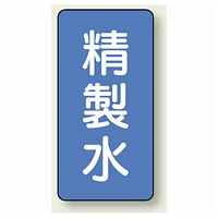 JIS配管識別ステッカー 縦型 精製水 小 10枚1組 (AST-1-33S)