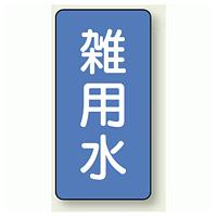 JIS配管識別ステッカー 縦型 雑用水 小 10枚1組 (AST-1-34S)