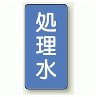JIS配管識別ステッカー 縦型 処理水 小 10枚1組 (AST-1-38S)