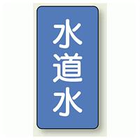 JIS配管識別ステッカー 縦型 水道水 小 10枚1組 (AST-1-4S)