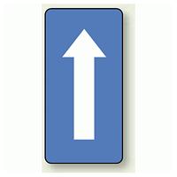 JIS配管識別ステッカー 縦型 矢印 ブルー 小 10枚1組 (AS-1-50S)