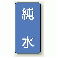 JIS配管識別ステッカー 縦型 純水 小 10枚1組 (AST-1-6S)