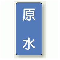 JIS配管識別ステッカー 縦型 原水 小 10枚1組 (AST-1-9S)