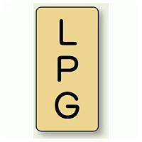 JIS配管識別ステッカー 縦型 LPG 小 10枚1組 (AST-4-21S)
