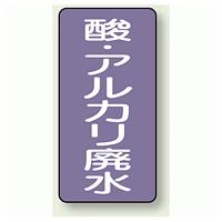 JIS配管識別ステッカー 縦型 酸廃水 小 10枚1組 (AST-5-17S)