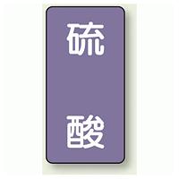 JIS配管識別ステッカー 縦型 硫酸 小 10枚1組 (AST-5-3S)