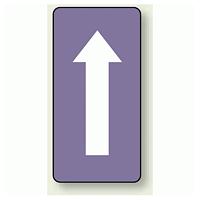 JIS配管識別ステッカー 縦型 矢印 紫色 小 10枚1組 (AST-5-50S)