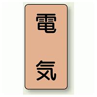 JIS配管識別ステッカー 縦型 電気 小 10枚1組 (AST-7S)