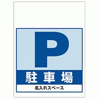 ワンタッチ取付標識 駐車場 (SMJ-01) ※名入れサービス実施中