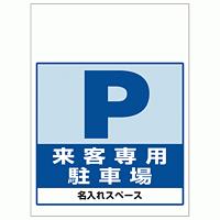 ワンタッチ取付標識 来客専用駐車場 (SMJ-02) ※名入れサービス実施中