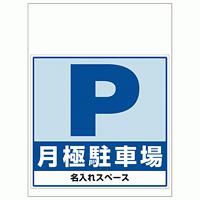 ワンタッチ取付標識 月極駐車場 (SMJ-03) ※名入れサービス実施中