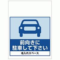 ワンタッチ取付標識 前向きに駐車して下さい (SMJ-04) ※名入れサービス実施中