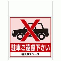 ワンタッチ取付標識 駐車ご遠慮下さい (SMJ-06) ※名入れサービス実施中
