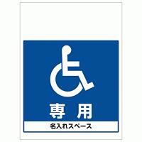 ワンタッチ取付標識 車イス専用駐車場 (SMJ-07) ※名入れサービス実施中