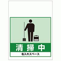 ワンタッチ取付標識 清掃中 (SMJ-10) ※名入れサービス実施中