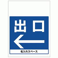 ワンタッチ取付標識 出口左矢印 (SMJ-15) ※名入れサービス