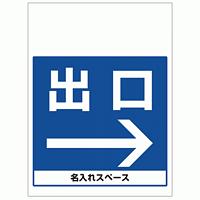 ワンタッチ取付標識 出口右矢印 (SMJ-16) ※名入れサービス