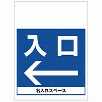 ワンタッチ取付標識 入口左矢印 (SMJ-17) ※名入れサービス