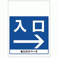 ワンタッチ取付標識 入口右矢印 (SMJ-18) ※名入れサービス実施中