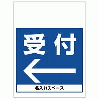 ワンタッチ取付標識 受付左矢印 (SMJ-19) ※名入れサービス実施中