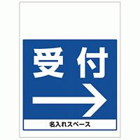 ワンタッチ取付標識 受付右矢印 (SMJ-20) ※名入れサービス実施中
